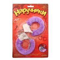 Металлические наручники с фиолетовым плюшевым мехом