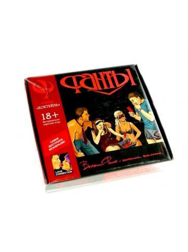 Групповая эротическая игра «Фанты-Коктейль»